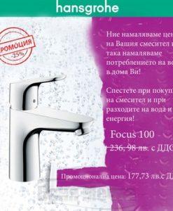 СМЕСИТЕЛ ЗА МИВКА FOCUS 100