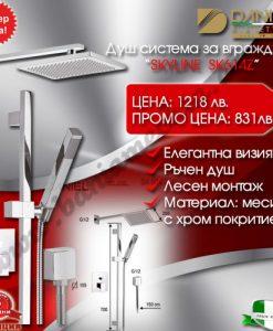 Душ система за вграждане SKYLINE SK614Z