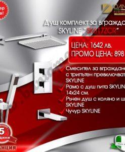 Душ комплект за вграждане SKYLINE SK617ZCR