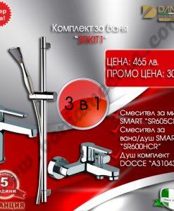 ПРОМО комплект за баня SRKIT1
