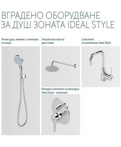 Комплект смесители за баня Ideal Standard Ideal Style B1433AA