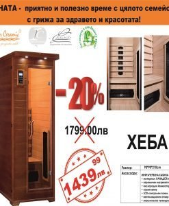 САУНА ХЕБА 104A 90*90