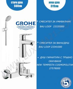ПРОМО КОМПЛЕКТ СМЕСИТЕЛИ GROHE 123922