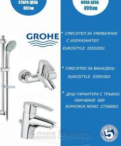 ПРОМО КОМПЛЕКТ СМЕСИТЕЛИ GROHE 85874