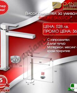 Висок смесител за умивалник SKYLINE SK607