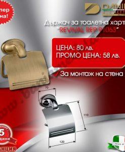Държач за тоалетна хартия Revival 91063