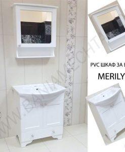Ретро PVC шкаф за баня модел MERILYN