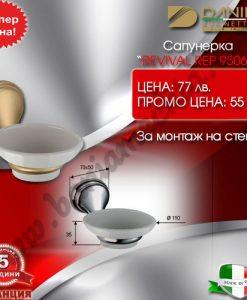 Сапунерка керамична Revival 95063