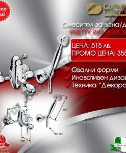 Смесител за вана/душ PRETTY PR21610