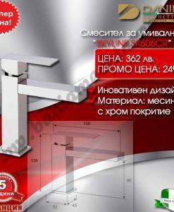 Смесител за умивалник SKYLINE SK606