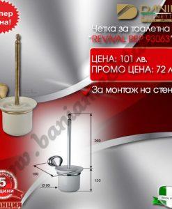 Четка за тоалетна Revival 93063