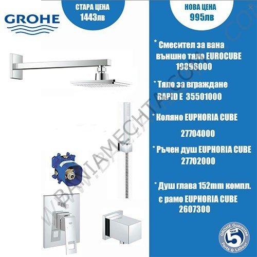 Промо комплект за вграждане EUROCUBE GROHE 123195