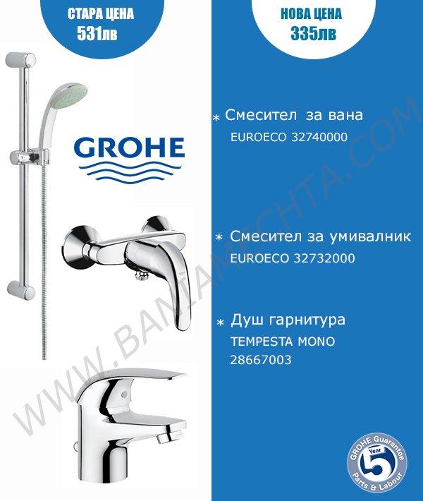 Промо комплект смесители EUROECO GROHE 85879