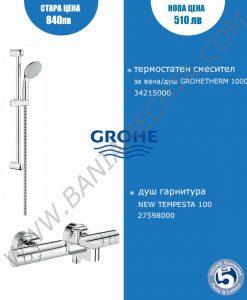Промо комплект смесители GROHETHERM GROHE 123911