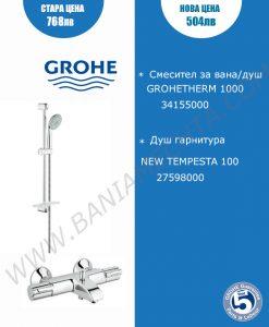 Промо комплект GROHETHERM 1000 123912