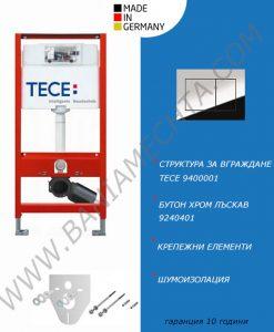 Промо структура за вграждане TECE с бутон хром
