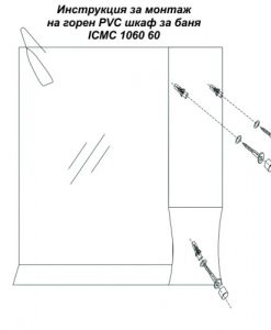 Огледален PVC шкаф за баня ВАЛЕНТИНО ICMC 1060 60V
