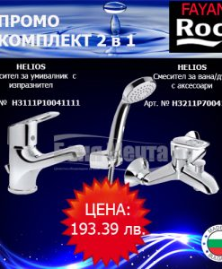 ПРОМО комплект 2 в 1 HELIOS