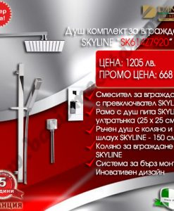 Душ комплект за вграждане SKYLINE SK614Z7920