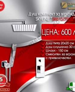 Душ комплект за вграждане SKYLINE SK615Z7920