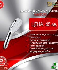 Душ слушалка с 4 функции A443CPS