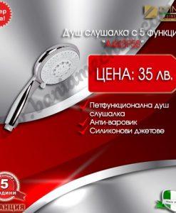 Душ слушалка с 5 функции A443F5S