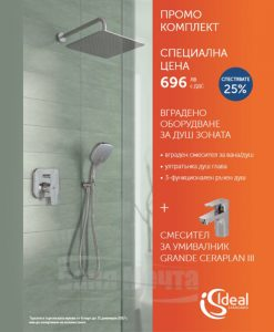 ПРОМО душ комплект и смесител GRANDE CERAPLAN III B1153AA