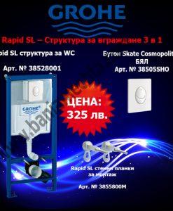 ПРОМО комплект Rapid SL структура за вграждане 3 в 1 52095