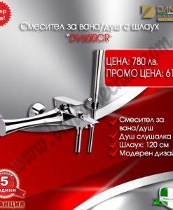 Смесител за вана и душ DIVA DV600CR