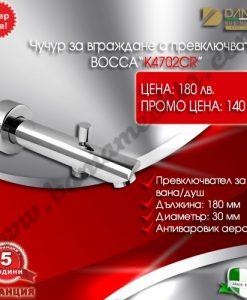 Чучур за вграждане с превключвател BOCCA K4702CR