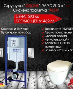 Комплект структура GROHE и окачена тоалетна ALFA