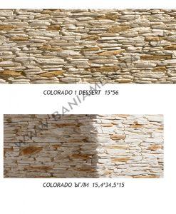 Облицовъчен камък STEGU COLORADO