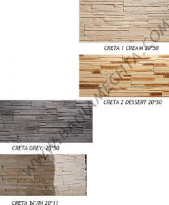 Облицовъчен камък STEGU CRETA