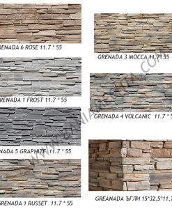 Облицовъчен камък STEGU GRENADA