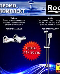 ПРОМО комплект VICTORIA 2