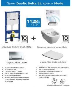 Промо пакет DUOFIX DELTA 51 хром и WC MODO