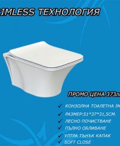 Конзолна тоалетна IMOLA RIMLESS