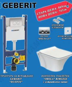 ПРОМО комплект структура GEBERIT с окачена тоалетна IMOLA RIMLESS