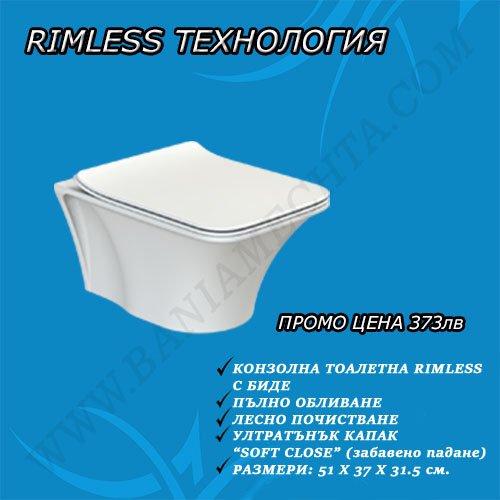 Конзолна тоалетна с биде IMOLA RIMLESS