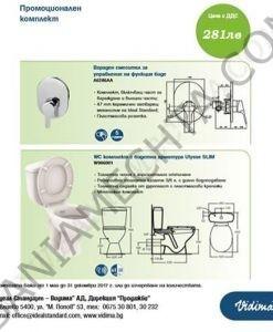 ПРОМО комплект моноблок с биде ULYSSE и смесител за управление