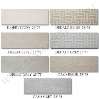 Плочки за баня серия DESERT (2)