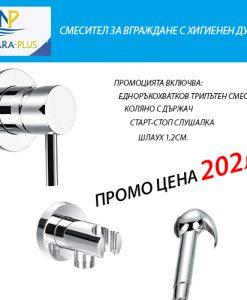 Комплект смесител за вграждане с хигиенен душ NOVARA