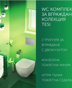 Структура за вграждане и окачена тоалетна TESI IDEAL STANDARD