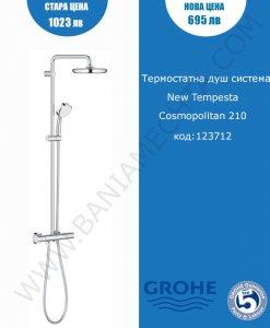 Термостатна душ колона GROHE NEW TEMPESTA COSMOPOLITAN 210 27922001
