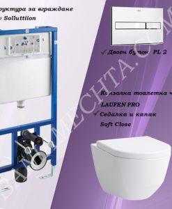 Промо комплект структура за вграждане с тоалетна ROCA LAUFEN PRO  SOFT CLOSE