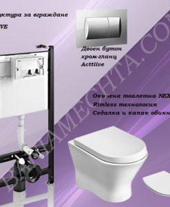 Промо комплект структура за вграждане с тоалетна ROCA NEXO RIMLESS
