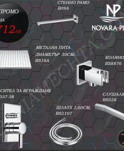 Система за вграждане PICASO NOVARA