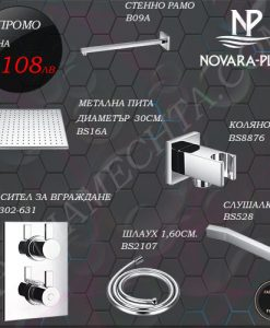 Термостатна система за вграждане PICASO NOVARA