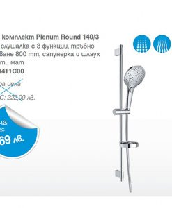 Тръбно окачване PLENUM ROUND 140/3 A5B1411C00