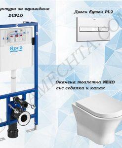 Промо комплект структура за вграждане ROCA DUPLO и окачена тоалетна NEXO